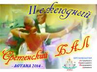 Приглашение на Сретенский бал в Астане