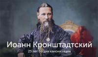 В Астане пройдут торжества в честь 25-летия прославления святого праведного Иоанна Кронштадтского