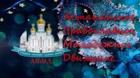 ВИДЕО-Приглашение от АПМД на Сретенский бал (г.Астана. 2016)