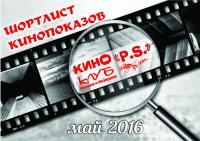 Шортлист кинопоказов на МАЙ 2016
