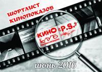 Шортлист кинопоказов на ИЮНЬ 2016