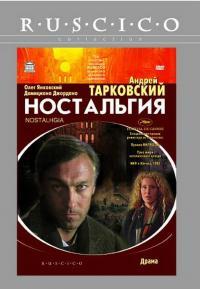 """Ностальгия"" Тарковского"