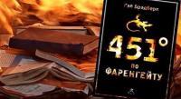 """""""451 градус по Фаренгейту"""" - обсуждение в литературной гостиной """"ЭПИЛОГ"""""""
