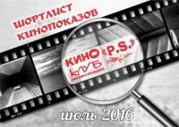 Шортлист кинопоказов на июль 2016