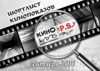 КИНОклуб «P.S.» - шортлист кинопоказов на сентябрь 2016 (новый сезон)