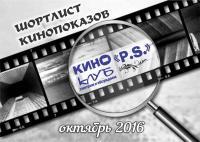 КИНОклуб «P.S.» - шортлист кинопоказов на октябрь 2016