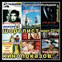 Шортлист кинопоказов на март 2018