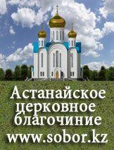 Астанайское церковное благочиние